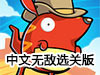 袋鼠兄弟3中文无敌选关版