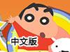 ��P小新�T�7中文版