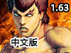 逆境英雄降临1.63中文版