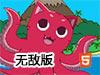 章鱼猫大冒险无敌版