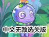 泡泡星球中文无敌选关版