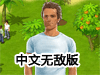 孤岛余生中文无敌版