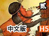 羿神传说2中文版