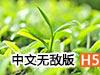 采茶纪中文无敌版