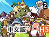 枫之谷2中文版