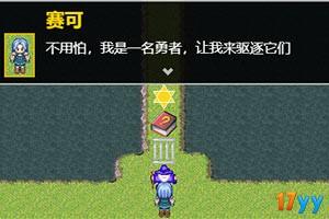拯救未来中文版