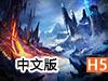试炼之地元素中文版