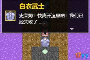 史莱姆魔王再临中文版