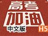 高考加油中文版