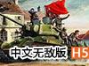 苏维埃战记II中文无敌版
