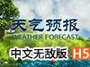天气预报中文无敌版