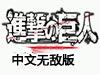 进击的巨人中文无敌版