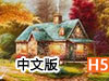 魔法王国中文版