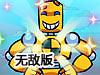 机器人发射器无敌版