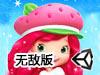 水果酷跑无敌版(草莓狂奔无敌版,Berry Rush hacked)