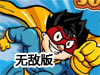超级男孩向前冲无敌版