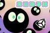 黑粉狍子球