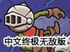 骑士恶梦塔中文终极无敌版(骑士斗恶魔中文终极无敌版)