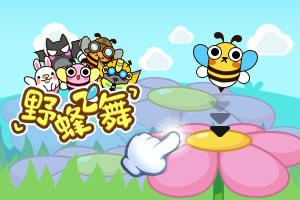 野蜂飞舞无敌版