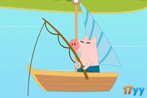 小猪钓鱼无敌版