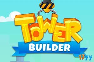高塔建筑师无敌版