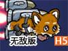火箭狐狸无敌版