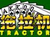 拖拉机扑克牌单机版