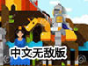 城堡纸牌战3中文无敌版