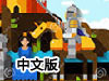 城堡纸牌战3中文版