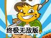 守卫猫咪王国终极无敌版(猫咪王国终极无敌版)