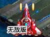 星际飞机大战无敌版