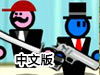 混乱大枪战新版中文版(混乱大枪战3中文版)