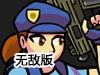 战火英雄3V1.8无敌版(特种突击队英雄3V1.8无敌版,救世英雄3V1.8无敌版)