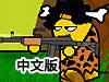 疯狂小人战斗中文版