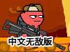 疯狂小人战斗2中文无敌版