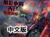 阴影僵尸2中文版
