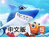 捕鱼高手大战中文版