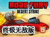 狂暴战车出击3终极无敌版(道路复仇者3)沙漠之战