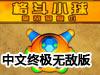 格斗ζ 小球之王2:皇帝的复仇中文终极无敌ζ版