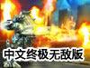 装甲战士:战火再起中文终极无敌版