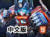 绝地机器人中文版