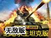 绝地求生坦克版2中文无敌版