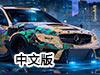 超�跑�中文版