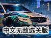 超级跑车中文无
