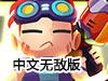 �C器小子2中文�o�嘲�