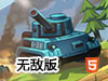 小坦克大战争2无敌版