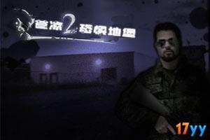 苍凉2中文终极无敌版