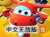 超级飞侠之荒野大冒险中文无敌版