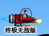 少年骇客之太空战役终极无敌版
