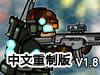 战火英雄2汉化重制版(V1.8版)